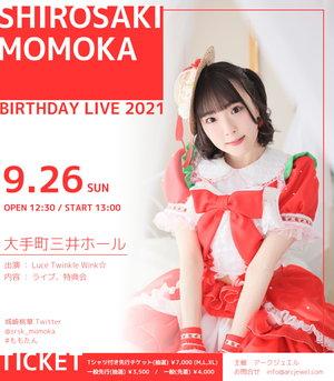 【9/26】Luce Twinkle Wink☆城崎桃華バースデーライブ2021 in 大手町三井ホール