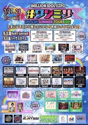 【DAY1ReNYLimited】 #ワンミリ SPLASH TOUR 1Million IDOL EXPO in NAGOYA