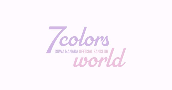 諏訪ななか 7colors world Tourist Meeting 2021【第1部】