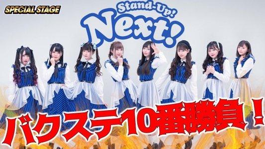Stand-Up! Next! バクステ10番勝負!#06