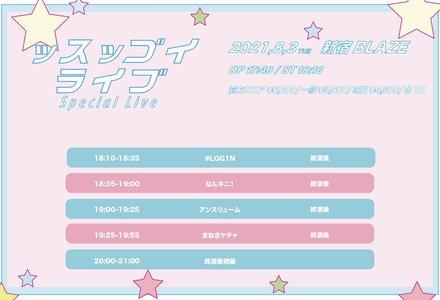 【出演者変更】ッスッゴイライブ~Special Live~