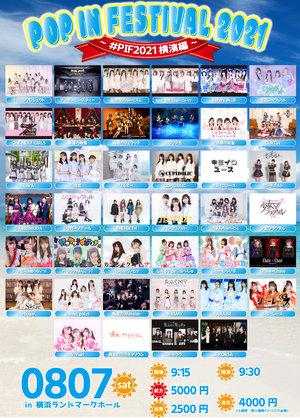 【出演者変更】8/7(土) POP IN FESTIVAL 2021 ~ #PIF2021 ~