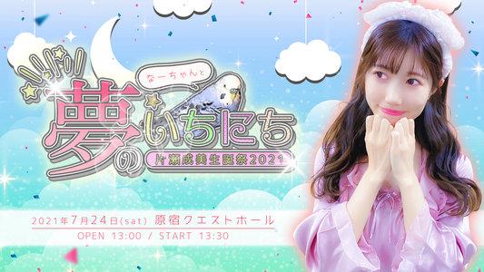片瀬成美生誕祭2021 〜なーちゃんと夢のいちにち〜
