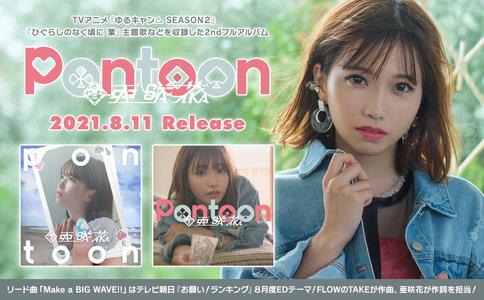 亜咲花 2nd Tour Pontoon 〜Make a BIG WAVE!!~ 大阪公演