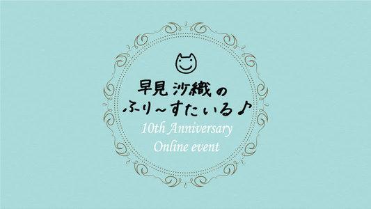早見沙織のふり〜すたいる♪10周年記念オンラインイベント 第一部