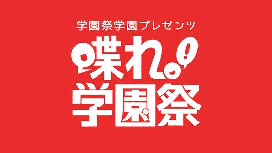 【延期】喋れ!学園祭200回祭(まつり)スペシャル~生放送もあるよ(それで!)