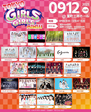 9/12(日) TOKYO GIRLS GIRLS mini!!