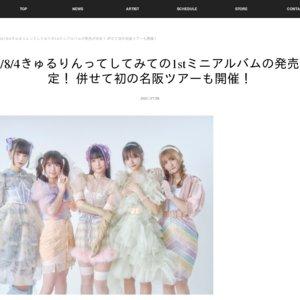 きゅるりんってしてみて1stツアー「初めまして!きゅるりんってしてみてです!」大阪公演