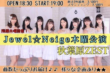 【7/29】Jewel☆Neige木曜公演@秋葉原ZEST