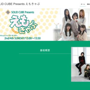 SOLID CUBE Presents えもきゃぷ 公開生放送 2021/8/8