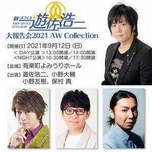 「新・オフィス遊佐浩二」大報告会 2021 AW Collection NIGHT公演