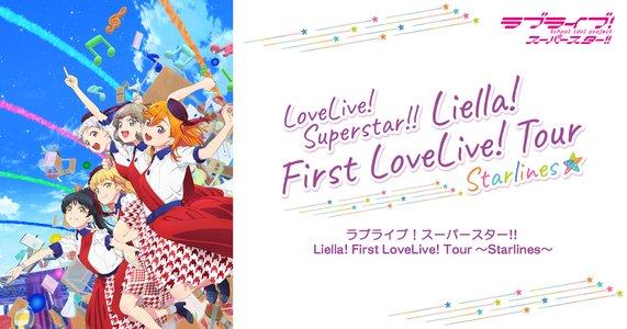 ラブライブ!スーパースター!! Liella! First LoveLive! Tour ~Starlines~ <大阪公演> Day1