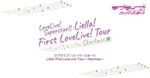 ラブライブ!スーパースター!! Liella! First LoveLive! Tour ~Starlines~ <東京公演> Day1