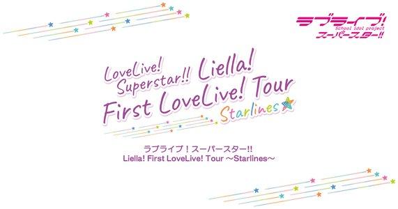 ラブライブ!スーパースター!! Liella! First LoveLive! Tour ~Starlines~ <福岡公演> Day1