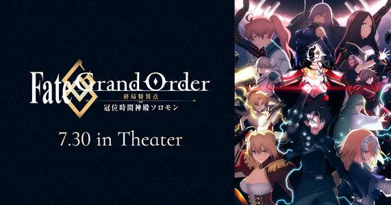 「Fate/Grand Order -終局特異点 冠位時間神殿ソロモン-」公開記念舞台挨拶 18:55の上映前