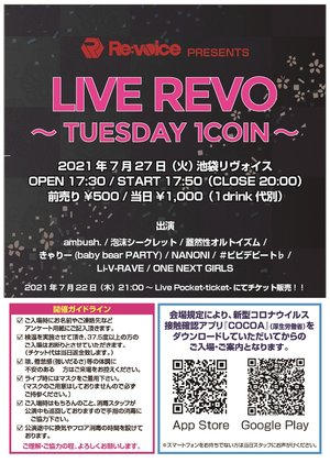LIVE REVO ~TUESDAY 1COIN~ 2021.07.27