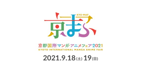 京都国際マンガ・アニメフェア2021「乙女ゲームの破滅フラグしかないラジオパーソナリティーに転生してしまった…出張版」