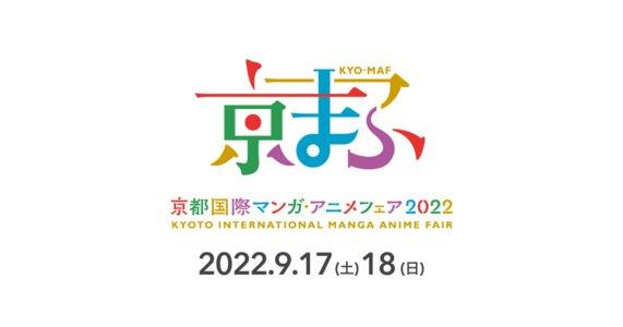 京都国際マンガ・アニメフェア2021「DIALOGUE+京まふスペシャルステージ」