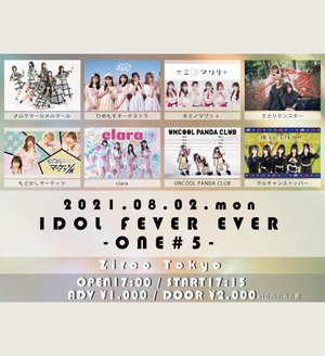 IDOL FEVER EVER!! -ONE-#5