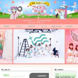 8th Anniversary「アイドル甲子園 in USEN STUDIO COAST」Part1