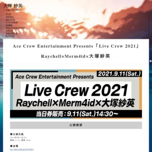 Ace Crew Entertainment Presents「Live Crew 2021」Raychell×大塚紗英