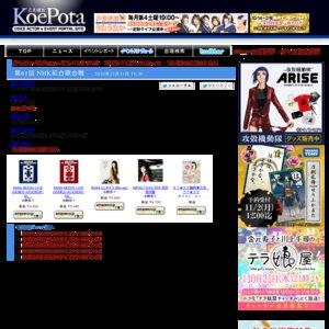 「第61回 NHK紅白歌合戦」番組観覧