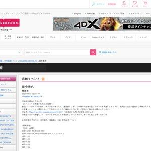 田中美久『HKT48 田中美久 写真集』(仮)発売記念イベント