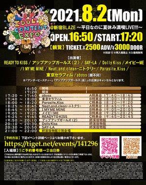 IDOL CONTENT EXPO @ 新宿BLAZE ~平日なのに夏休み満喫LIVE!!!~