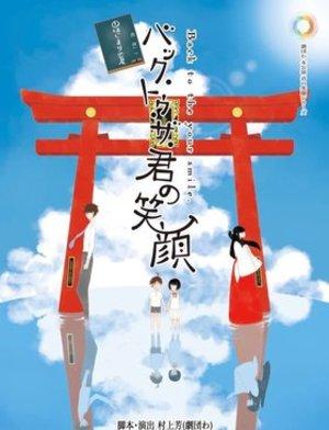 劇団わ本公演 「バック・トゥ・ザ・君の笑顔」 08月25日(水) 18:30