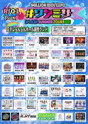 【出演者変更】1Million IDOL EXPO #ワンミリ SPLASH TOUR