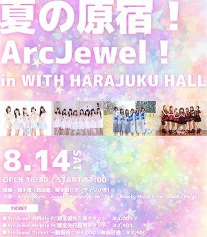 【8/14】夏の原宿!ArcJewel! in WITH HARAJUKU HALL