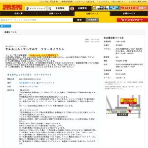 1stミニアルバム「きゅるりんってしてみて」リリースイベント 8/3