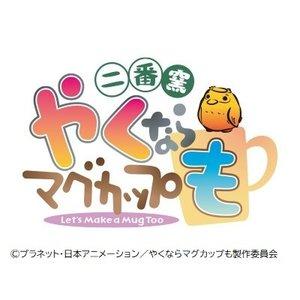 「声優パラダイスR vol.44」×「やくならマグカップも こみからいず!」 発売記念イベント