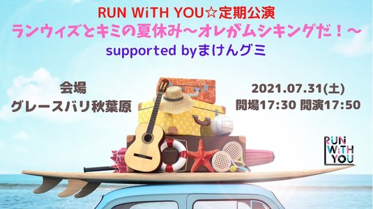 「RUN WiTH YOU☆定期公演 ランウィズとキミの夏休み〜オレがムシキングだ!〜 supported byまけんグミ」