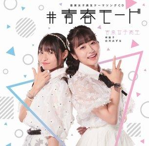 音泉女子高生テーマソング「#青春モード」発売記念ライブ 1部