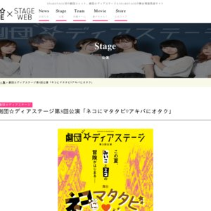 劇団☆ディアステージ第3回公演「ネコにマタタビ♡アキバにオタク」 9/24 18:00