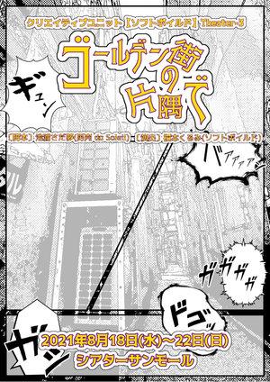 クリエイティブユニット【ソフトボイルド】Theater-3『ゴールデン街の片隅で』③8月19日(木)18:30