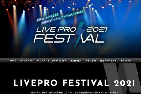 LIVEPRO FESTIVAL2021(2021/09/23)