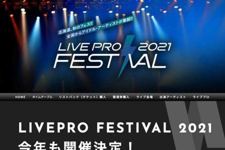 LIVEPRO FESTIVAL2021(2021/09/25)