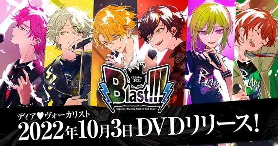ディア♥ヴォーカリスト 2nd単独イベントCR69Fes.2021「Blast!!!」夜公演