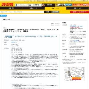 はぴだんぶい × TOWER RECORDS コラボグッズ発売記念 タキシードサム撮影会