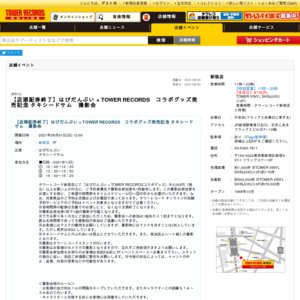 はぴだんぶい × TOWER RECORDS コラボグッズ発売記念 タキシードサム撮影会③