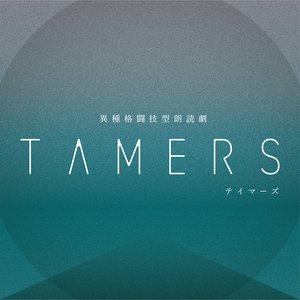 朗読劇『TAMERS(テイマーズ)』  1日目