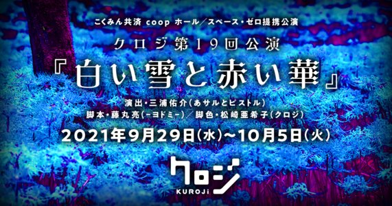 クロジ第19回公演『白い雪と赤い華』10/3 18:00