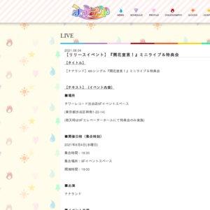ナナランド 4thシングル『開花宣言!』ミニライブ&特典会 8/4