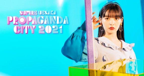 上坂すみれのPROPAGANDA CITY 2021 10/31 18:00