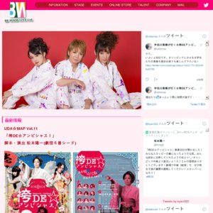 UDA☆MAP Vol.11 「袴DE☆アンビシャス!」8/4 18:00