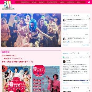 UDA☆MAP Vol.11 「袴DE☆アンビシャス!」8/5 14:00