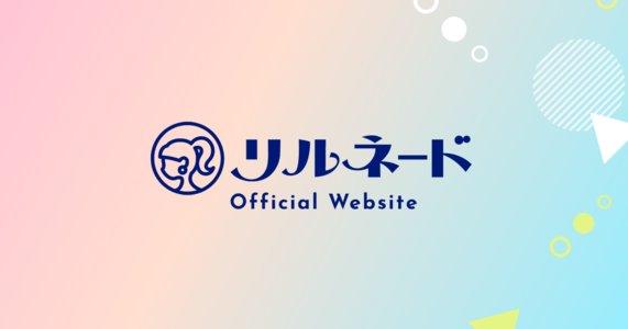 リルネード 冬の東名阪ツアー2021 in大阪