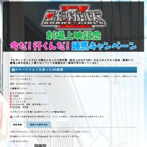 アニメプロジェクトin大泉2014 『ロボットガールズZ』聖地!大泉学園祭